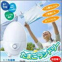【送料無料】ミニ洗濯機激安【送料無料】ミニ洗濯機 たまごランドリー TU-450