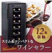 送料無料!超お買い得な大人気PINO12本収納ワインセラーワインセラー家庭用業務用ワインセラーワインクーラー12本収納温度調節縦型スリムボジョレーヌーボー