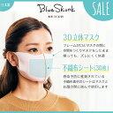 日本製 BlueSkunk 3D立体布マ