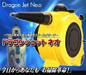 通販番組で大人気!ドラゴンジェット ネオ 加圧噴射...
