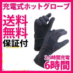 【送料無料】充電式ホットインナーグローブ NEWインナーヒーター手袋 NEWモデル 充電式ヒータ...