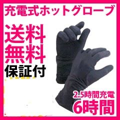 ほっかほかインナー手袋 充電式ホットインナーグローブ NEWインナーヒーター手袋 NE...