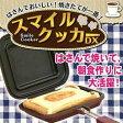 【送料無料】好きな具材をパンではさんで焼いて、朝食作りに大活躍!スマイルクッカーDX ホットサンドメーカー IH対応