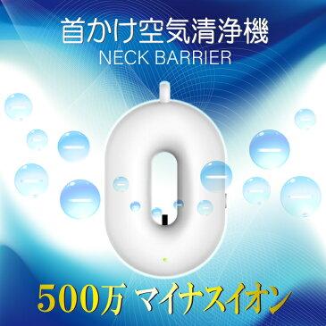 【即納】首掛け空気清浄機 除菌 消臭 ネックバリア SY-127 マイナスイオンオゾン 空気清浄 充電式 首掛け メール便 送料無料 代引き不可 バッテリー内蔵 機械マスク 対策 使い捨てではありません