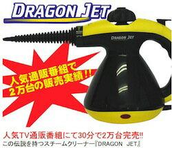 スチームクリーナー ドラゴンジェット DRAGON JET 加圧噴射方式スチームクリーナー【ドラゴンジ...