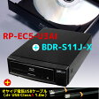 CDリッピング用制振強化 5インチ ドライブケース RP-EC5-U3AI&Pioneer製ドライブ「BDR-S11J-X」にオヤイデ電気 USBケーブル「d+ USB ClassA 1.0m」がセットに【RCP】