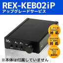 REX-KEB02iPアップグレードサービス(Lightning直結ケーブル付属)【RCP】