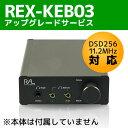 REX-KEB03アップグレードサービス(RP-KEB03UP)【RCP】
