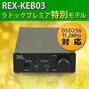 DSD対応 DAC内蔵フルバランス ポータブルヘッドホンアンプ(REX-KEB03)ラトックプレミア特別版 RP-KEB03 DSD256 ハイレゾ ポタアン【…