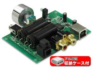 【在庫あり】16bit、44.1kHz対応。電子工作でUSB DACを簡単自作!USBオーディオアダプタ自作キット