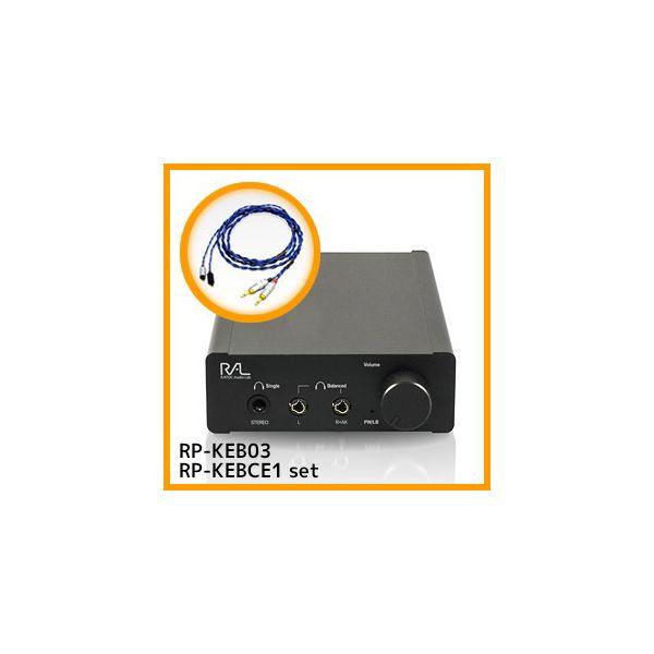 DSD256 ハイレゾ ポタアン DSD対応 DAC内蔵 フルバランス ポータブルヘッドホンアンプ RP-KEB03 + RP-KEBCE1セット【メーカー1年保証】【RCP】:ラトックプレミア