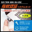 USB指紋認証システムセット・タッチ式 SREX-FSU4 【RCP】rpup3