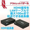 <アウトレット価格>HDMI延長器 REX-HDEX100A 【RCP】