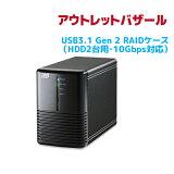 【P2倍11/19 20:00-11/26 09:59・開始4時間限定クーポン発行】<アウトレット特価>USB3.1/Gen.2 RAID HDDケース(HDD2台用、10Gbps対応) RS-EC32-U31R
