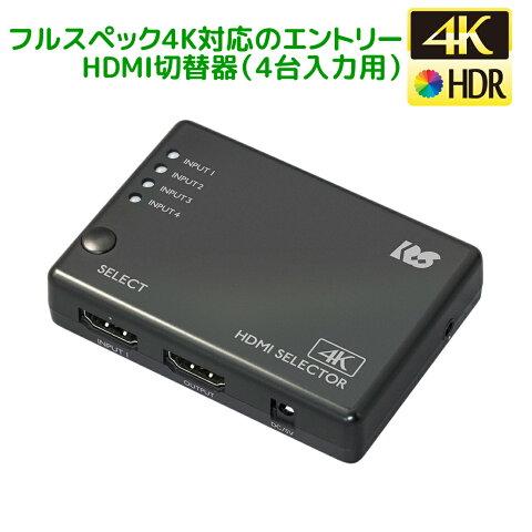 【2/1 店内全品 P2倍】4K60Hz対応 4入力1出力 HDMI切替器 RS-HDSW41-4KA