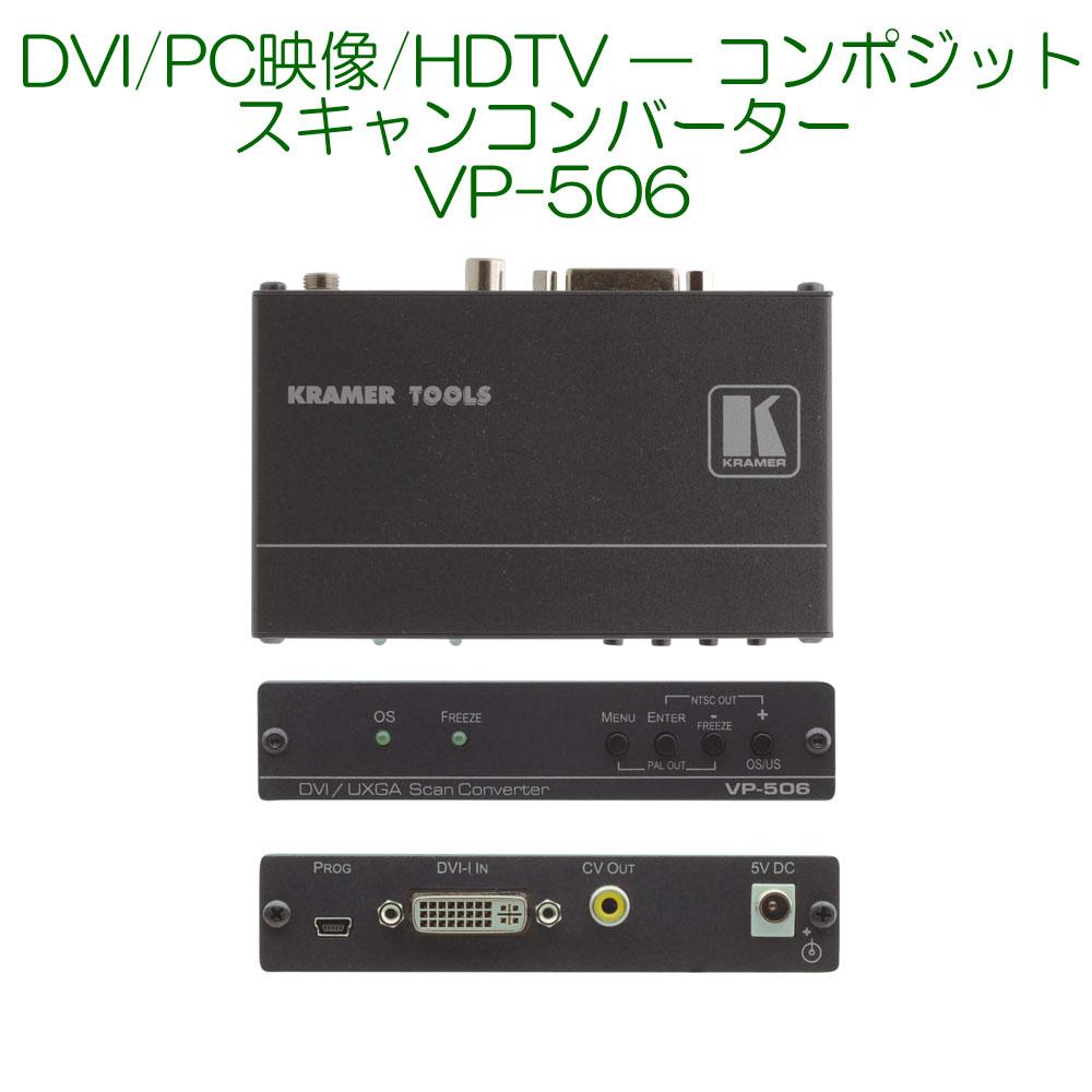 テレビ用アクセサリー, AVセレクター P10 31 9:59 KRAMER DVIPCHDTV 8212; VP-506