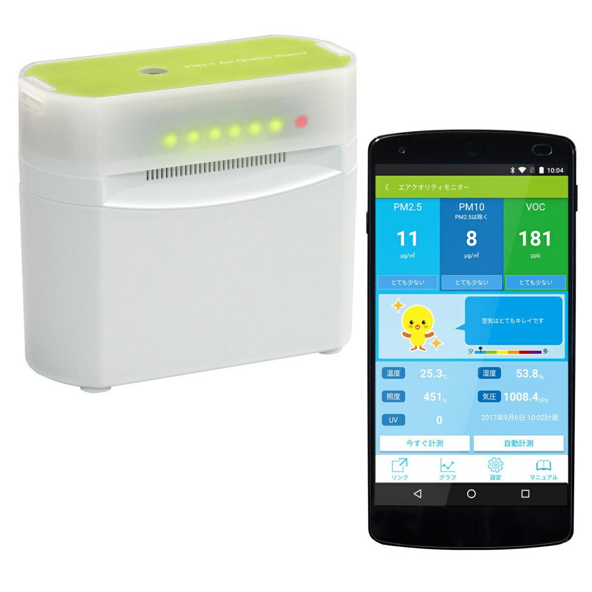 Bluetoothエアクオリティーモニター「REX-BTPM25V」