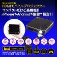 Miracast対応モバイルプロジェクター ブラック RP-MP1-BK iPhoneやスマホで撮った映像を無線で映せるバッテリー内蔵の小型プロジェクター!HDMI/MHL接続やUSBメモリーの写真・動画再生もできるミニプロジェクター【メーカー1年保証】【RCP】rpup2(RP-MP1-BK)