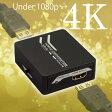 4K60Hz対応 HDMIアップコンバーター RP-HD2UP4K フルHDまでの映像信号を4Kに変換 スケーリングではなく解像度そのものを最大3840×2160(60Hz/4:2:0/24bit)にアップコンバートする変換アダプター【メーカー1年保証】【RCP】rpup2