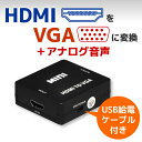 HDMI to VGA 変換アダプター(USB給電ケーブル付) HDMIをVGAに変換!デジタル映像をアナログ映像(D-sub)とアナログ音声(3.5Φステ…