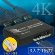 4K60Hz対応 3入力1出力 HDMIセレクター【メーカー1年保証】【RCP】rpup2(RP-HDSW31-4K)