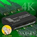 4K60Hz対応 5入力1出力 HDMIセレクター【メーカー1年保証】【RCP】rpup2(RP-HDSW51-4K)