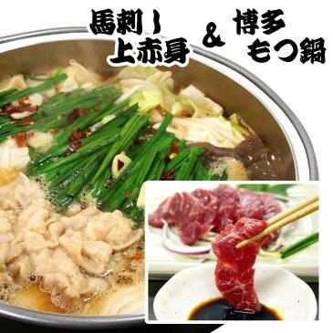 馬刺し上赤身200g & 博多もつ鍋 セット(3〜4人分/野菜なし)【 馬肉1、もつ・スープ・麺・薬味2 】