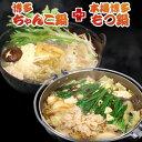 博多ハシケン夢で買える「【送料無料】博多もつ鍋 & 博多ちゃんこ鍋 お得セット(合計約4人分/野菜なしミンチ・スープ・もつ・スープ・薬味1・麺2※北海道・沖縄は別途送料かかります。」の画像です。価格は3,465円になります。