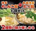 本場博多もつ鍋&博多ちゃんこ鍋お得セット(合計約4人分/お野菜なし)