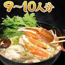 カニちゃんこ鍋 特製スープ 600cc×5 & 横綱ミンチ 120g×5 & 生ズワイガニ(冷凍)250g×5(魚河岸 もとくま)はコチラ