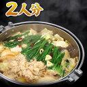 博多もつ鍋 特製スープ 600cc×1 & 国産牛ホルモン(小腸)150g×1 、薬味1