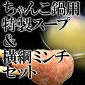 特製スープ&横綱ミンチセット