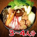 博多 ちゃんこ鍋 セット (野菜付・3〜4人分)