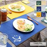 ランチョンマットランチマットスマイル北欧和プレイスマットテーブルマットキッチンマット【RCP】