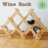 ワインラック wine rack ワインホルダー ワイン収納 ワイン棚 ボトルラック ボトル収納 収納 ラック おしゃれ 木製 インテリア【RCP】 05P03Dec16