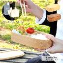 【送料無料】 お弁当箱 ランチバッグ付き ランチボックス 木製 一段 敬老の日 おしゃれ ピクニック ギフト プレゼント 贈答品 誕生日 内祝い 結婚 入学 入社 【RCP】