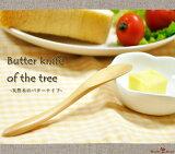 上質な天然木のバターナイフがこの価格!しかも【メール便対応】送料無料 バターナイフ スプーン ハンドメイド 木製 天然木 お祝い ナチュラル エスニック アジアン カフェ キッチン雑貨