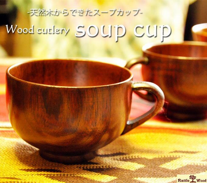 スープカップ木製北欧お椀汁椀食器小キッズ子ども天然木キッチン