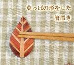 【メール便対応】送料無料!木の葉のお箸置き
