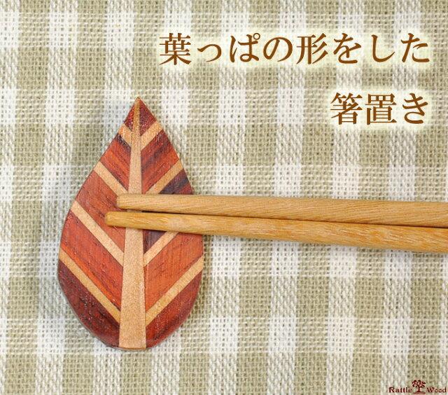 箸置き 寄木細工 葉っぱ型