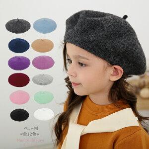ベレー帽 ウール ≪全12色≫ 女の子 子供 帽子 シンプル 無地 大きめ 秋 冬 子ども カジュアル キッズ プチプラ ジュニア おしゃれ 安い かわいい