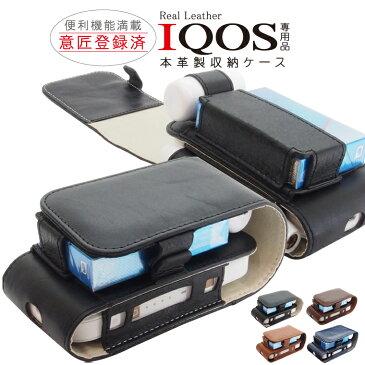 IQOS専用品 アイコス 本革 ケース 本革レザー ポーチ 電子タバコ アイコスケース リアルレザー