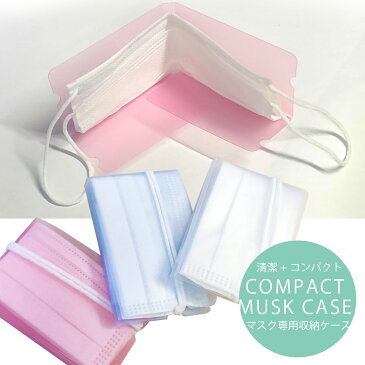 即納 送料無料 マスクケース マスク 収納ケース マスクキーパー スペア 持ち運び おしゃれ 折り畳み コンパクト 清潔 クリーン シンプル ホワイト ブルー ピンク 半透明 クリア 替え