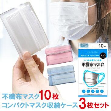即納 送料無料 マスクケース3枚 立体3層 不織布マスク10枚 セット マスク 収納ケース マスクキーパー スペア 持ち運び おしゃれ 折り畳み コンパクト 清潔 クリーン シンプル ホワイト ブルー ピンク 半透明 クリア 替え