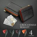 クロコダイル 財布 ワニ 二つ折り 札入れ キャッシュレス