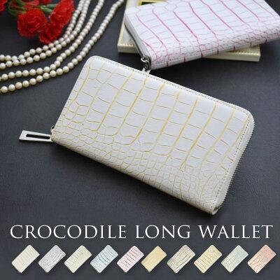 おすすめの財布 MGsable クロコダイル 目地染 長財布