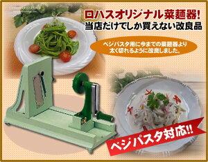 ハンドルを回すだけで、お野菜がまるで麺のように切れる!ベジバスタ用に太くロハスオリジナル...