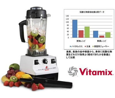 Vita-Mix(バイタミックス)TNC5200
