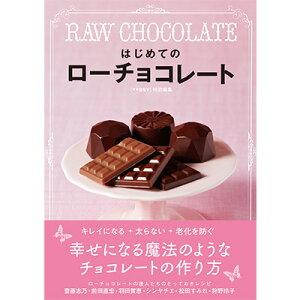 日本初のローチョコレート専門書!オールカラーで食べて美しくなれるローチョコレートのレシピ...