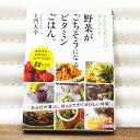【単品購入】【書籍】野菜がごちそうになるビタミンごはん。 メール便(送料200円・同梱不可)